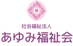 社会福祉法人あゆみ福祉会